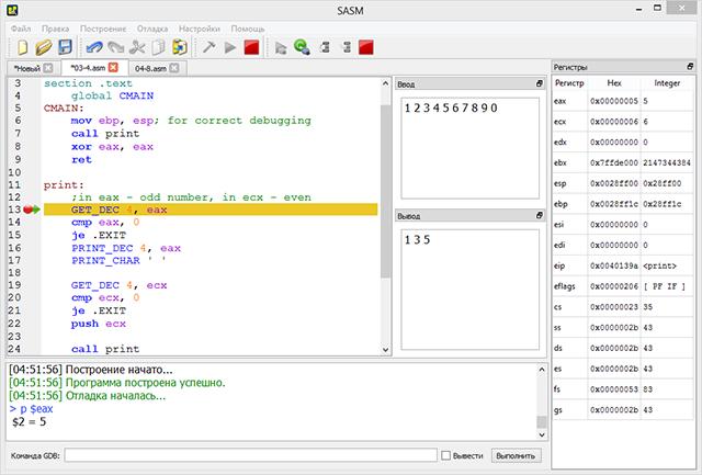 SASM - simple crossplatform IDE for NASM, MASM, GAS, FASM assembly